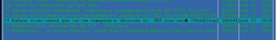 urbackup баг имена файлов